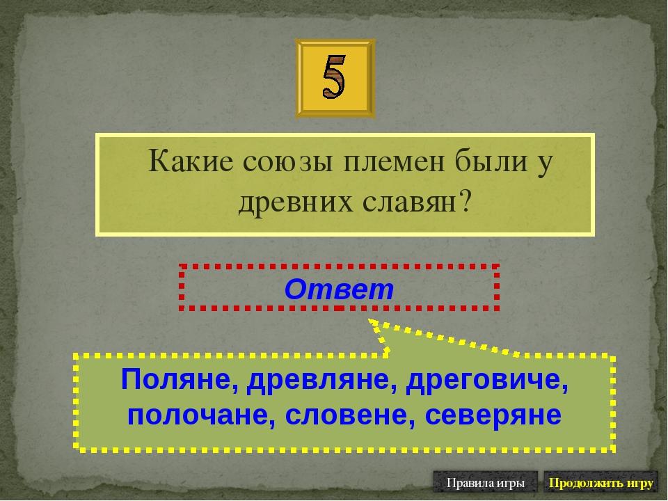 Какие союзы племен были у древних славян? Ответ Поляне, древляне, дреговиче,...
