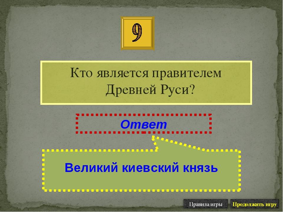 Кто является правителем Древней Руси? Ответ Великий киевский князь