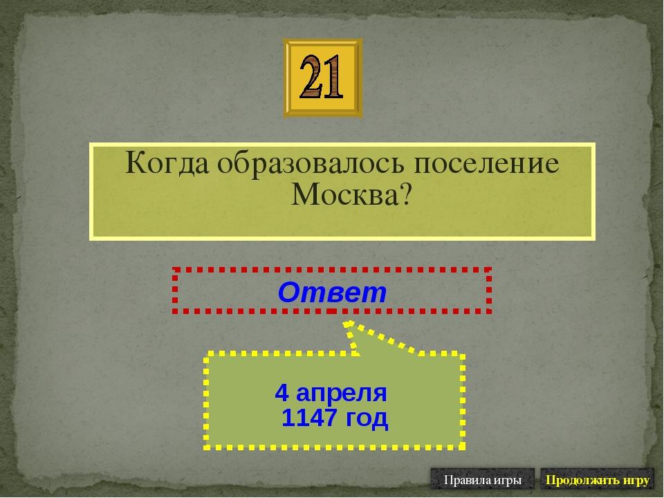 Когда образовалось поселение Москва? Ответ 4 апреля 1147 год