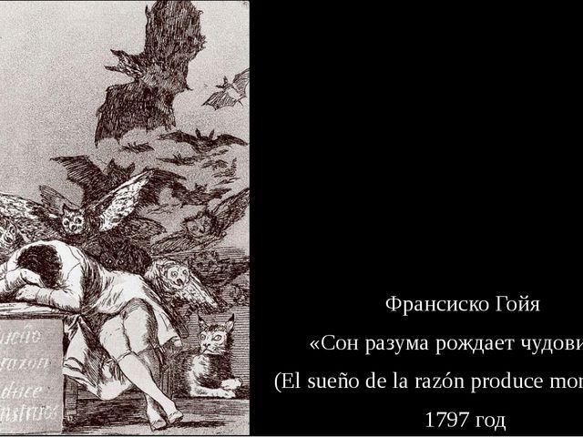 Франсиско Гойя «Сон разума рождает чудовищ» (El sueño de la razón produce mon...