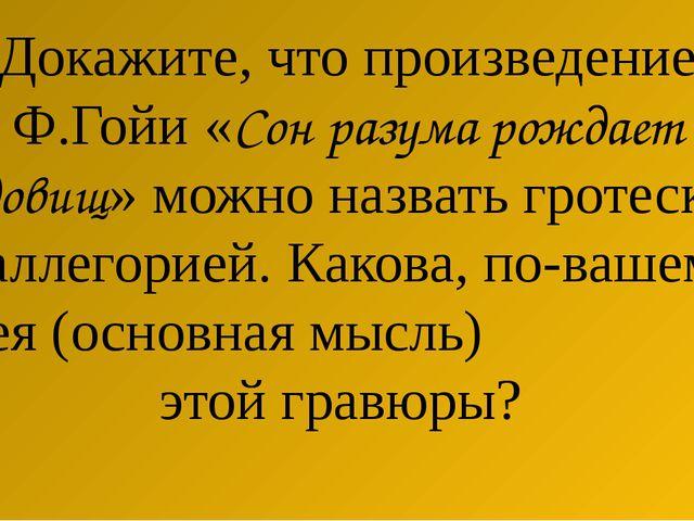 Докажите, что произведение Ф.Гойи «Сон разума рождает чудовищ» можно назвать...