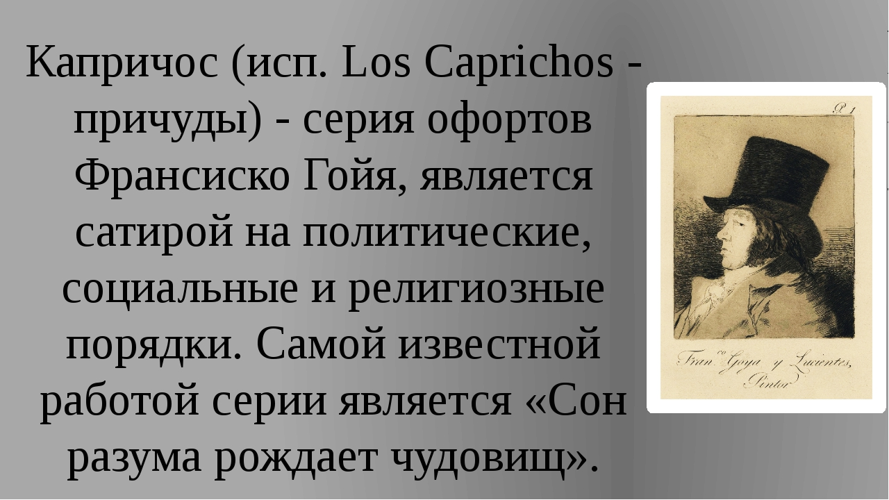 Капричос (исп. Los Caprichos - причуды) - серия офортов Франсиско Гойя, являе...