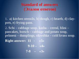 Standard of answers (Эталон ответов) 1. a) kitchen utensils, b) dough, c) hea