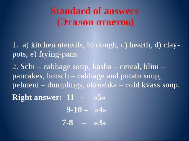 Standard of answers (Эталон ответов) 1. a) kitchen utensils, b) dough, c) hea...