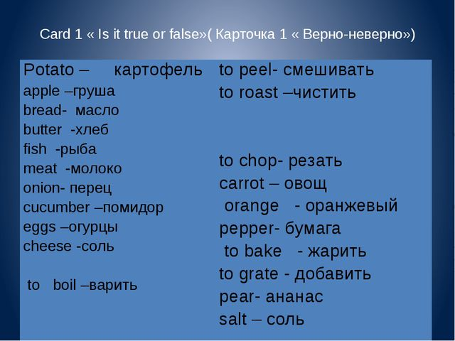 Card 1 « Is it true or false»( Карточка 1 « Верно-неверно») Potato –картофель...