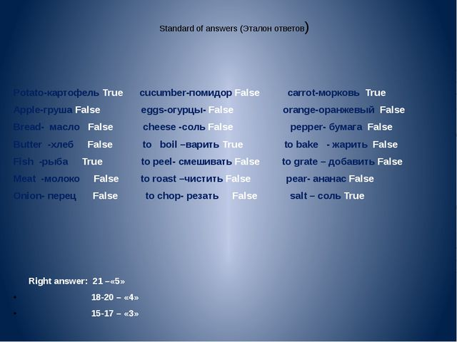 Standard of answers (Эталон ответов) Potato-картофель True cucumber-помидор...