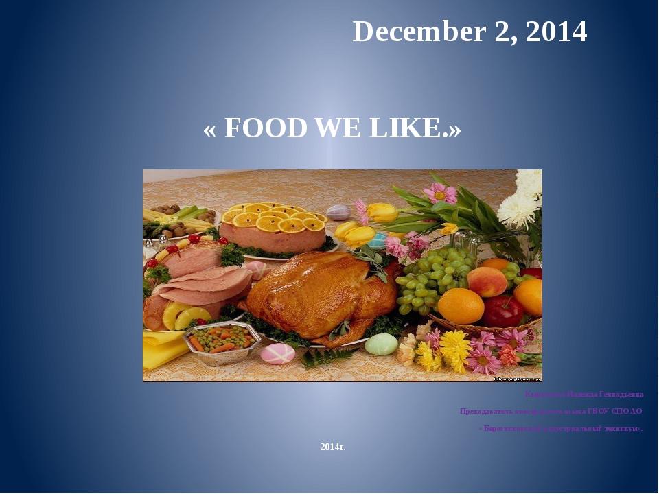 December 2, 2014 « FOOD WE LIKE.» Кыркунова Надежда Геннадьевна Преподавател...