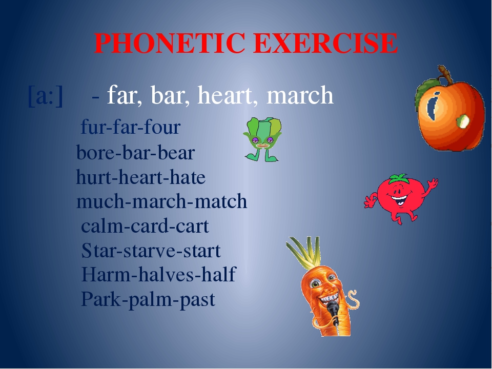 PHONETIC EXERCISE [a:] - far, bar, heart, march fur-far-four bore-bar-bear hu...