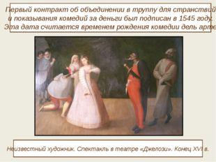 Первый контракт об объединении в труппу для странствий и показывания комедий
