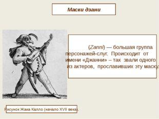 Маски дзани Дза́нни(Zanni)— большая группа персонажей-слуг. Происходит от