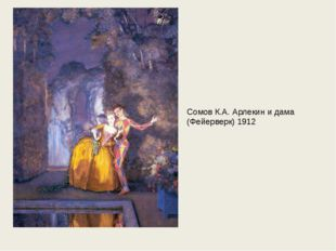 Сомов К.А. Арлекин и дама (Фейерверк) 1912
