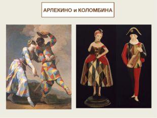 АРЛЕКИНО и КОЛОМБИНА