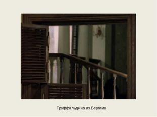 Труффальдино из Бергамо