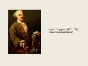 Карло Гольдони (1707-1793), итальянский драматург
