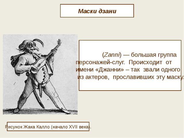 Маски дзани Дза́нни(Zanni)— большая группа персонажей-слуг. Происходит от...