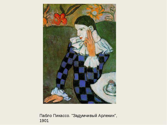 """Пабло Пикассо. """"Задумчивый Арлекин"""", 1901"""