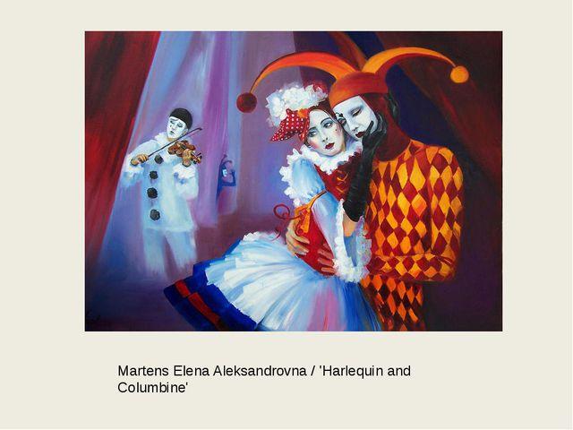 Martens Elena Aleksandrovna / 'Harlequin and Columbine'