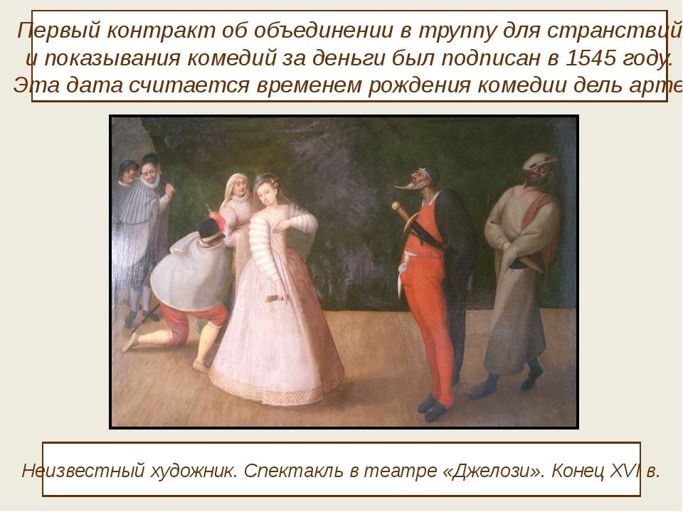 Первый контракт об объединении в труппу для странствий и показывания комедий...