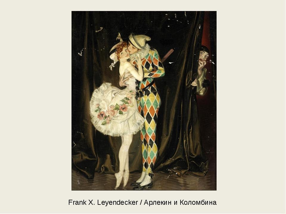 Frank X. Leyendecker / Арлекин и Коломбина