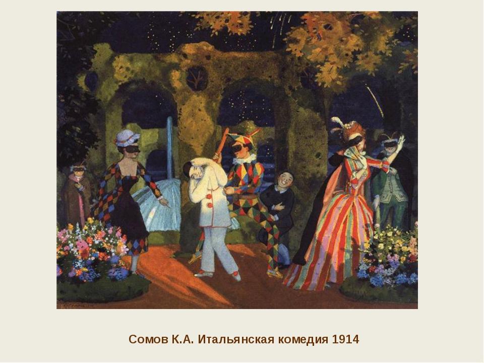 Сомов К.А. Итальянская комедия 1914