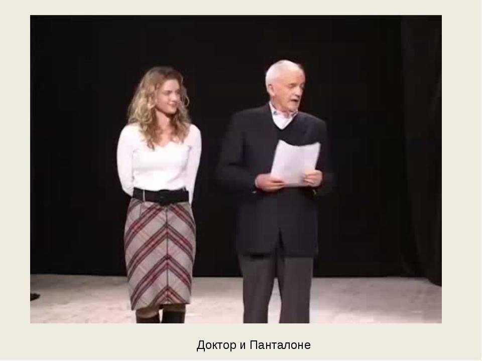 Доктор и Панталоне