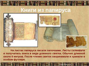 Книги из папируса На листах папируса писали палочками. Листы склеивали и полу