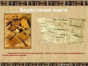 Берестяная книга В Древней Руси писали на берёзовой коре – БЕРЕСТЕ. Буквы на