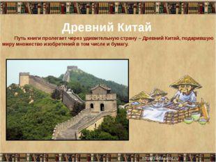 Древний Китай Путь книги пролегает через удивительную страну – Древний Китай,