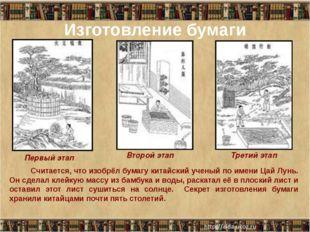 Изготовление бумаги Считается, что изобрёл бумагу китайский ученый по имени