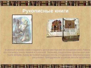 Рукописные книги В разных странах стали создавать целые мастерские по создани
