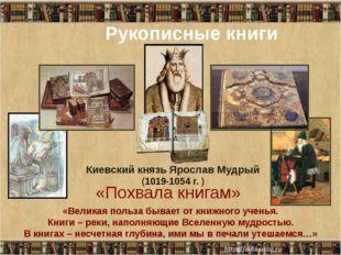 Рукописные книги Киевский князь Ярослав Мудрый (1019-1054 г. ) «Великая поль