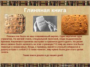 Глиняная книга Похожа она была на наш современный кирпич. Один кирпичик одна