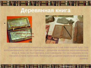 Деревянная книга Деревянная книга появилась примерно в 1-ом веке нашей эры. О