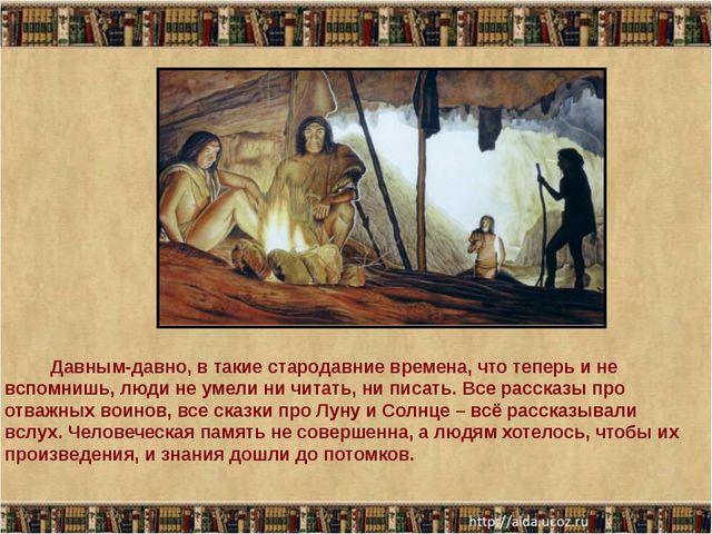 Давным-давно, в такие стародавние времена, что теперь и не вспомнишь, люди н...