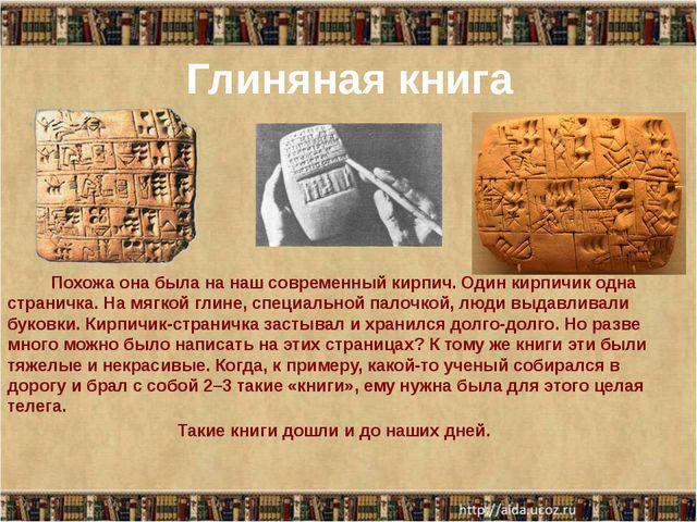 Глиняная книга Похожа она была на наш современный кирпич. Один кирпичик одна...