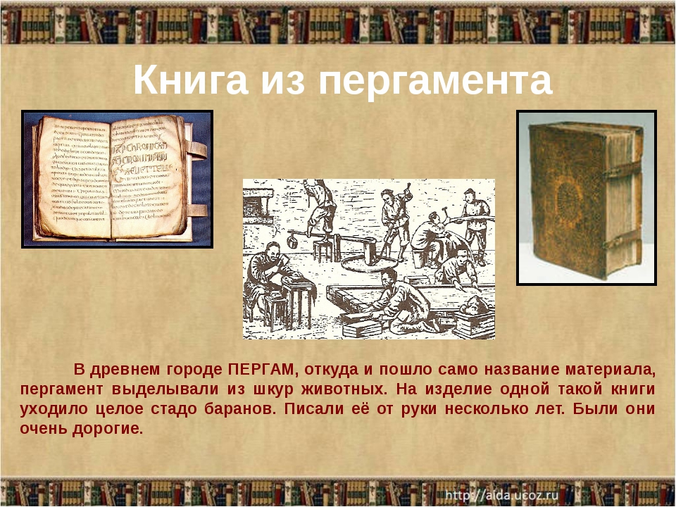 Книга из пергамента В древнем городе ПЕРГАМ, откуда и пошло само название мат...
