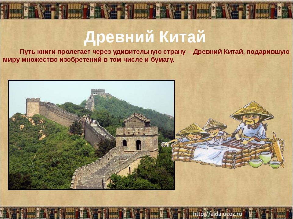 Древний Китай Путь книги пролегает через удивительную страну – Древний Китай,...