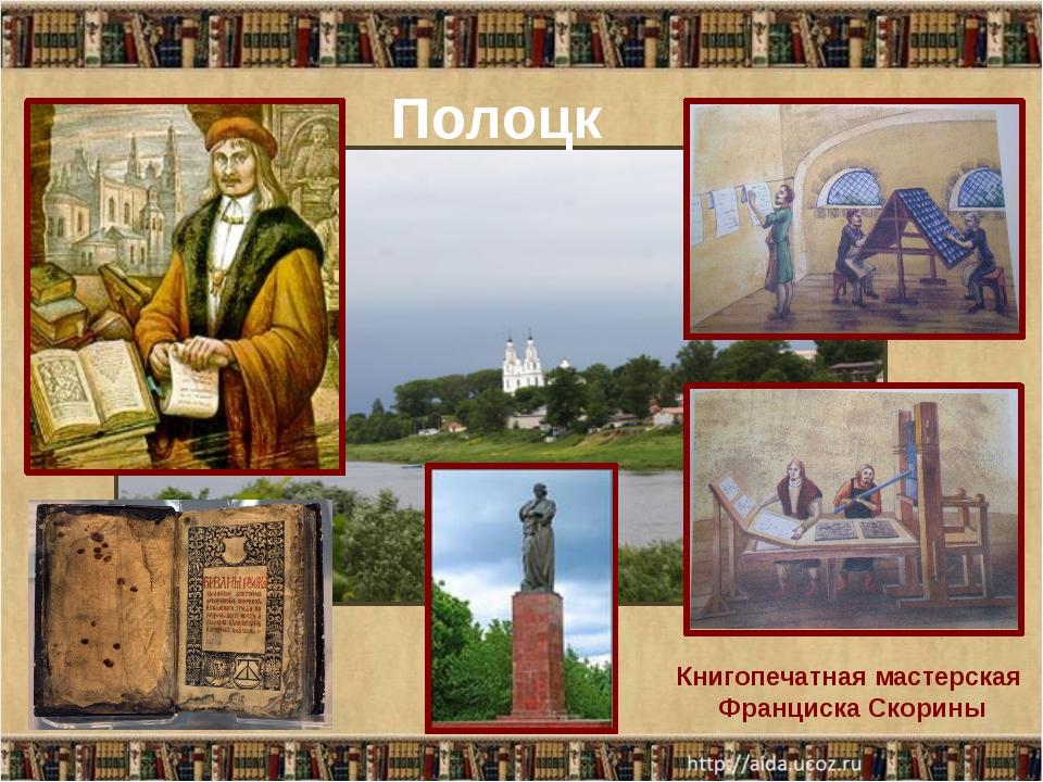 Книгопечатная мастерская Франциска Скорины Полоцк