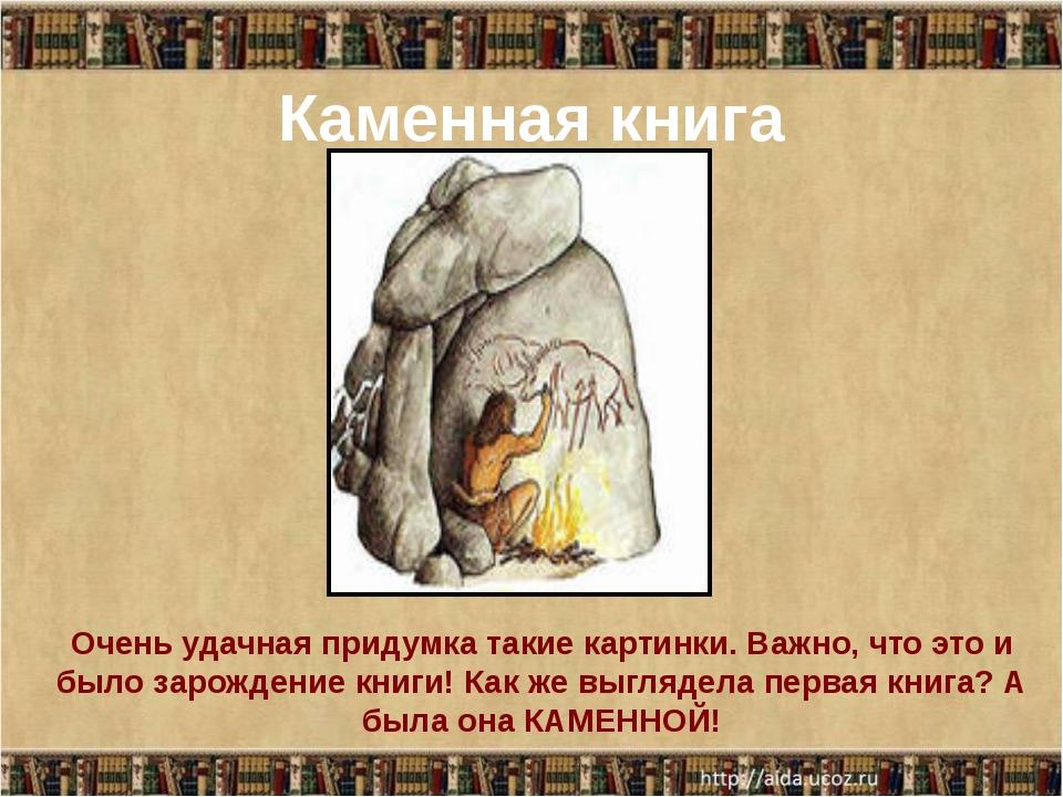 Каменная книга Очень удачная придумка такие картинки. Важно, что это и было...