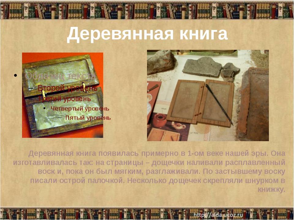 Деревянная книга Деревянная книга появилась примерно в 1-ом веке нашей эры. О...