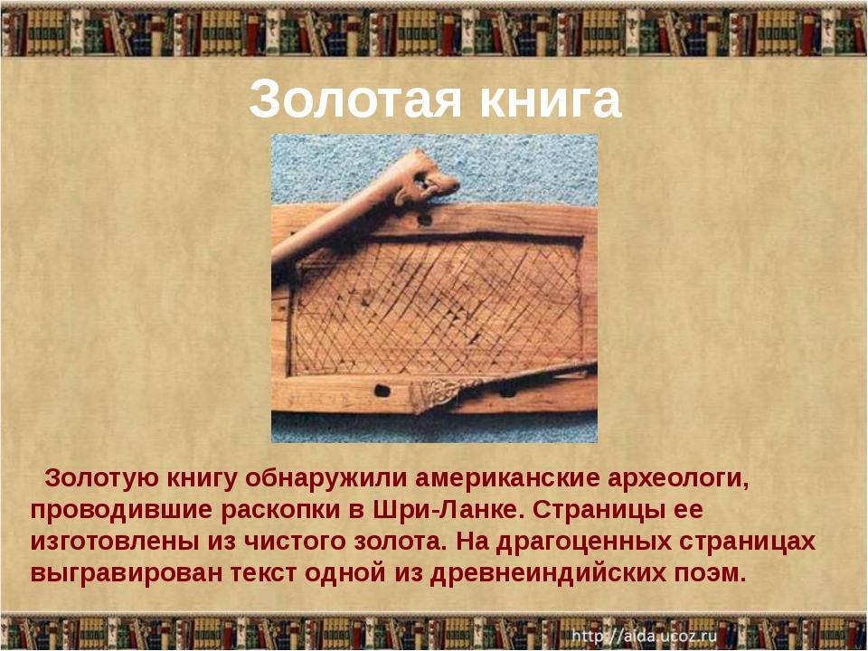 Золотую книгу обнаружили американские археологи, проводившие раскопки в Шри-...