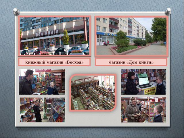 книжный магазин «Восход» магазин «Дом книги»