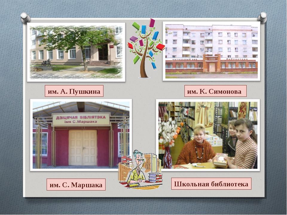 им. А. Пушкина им. К. Симонова им. С. Маршака Школьная библиотека