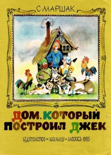 С.Я. Маршак - Издания - Дом, который построил Джек