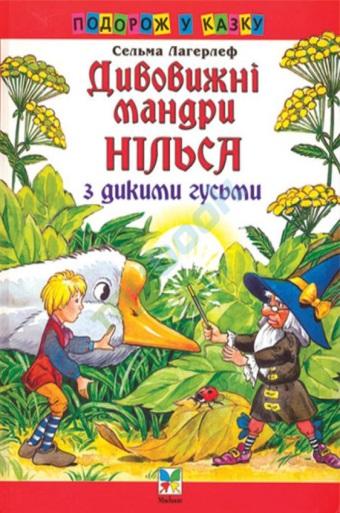 Для старших дошкольников Милосердие.ru