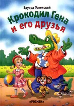 Крокодил Гена и его друзья Название: Крокодил Гена и его друзья Автор - 8 Декабря 2013 - Blog - Soft-iphone