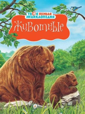 Животные, Махаон MACHAON TOPLIKS.RU