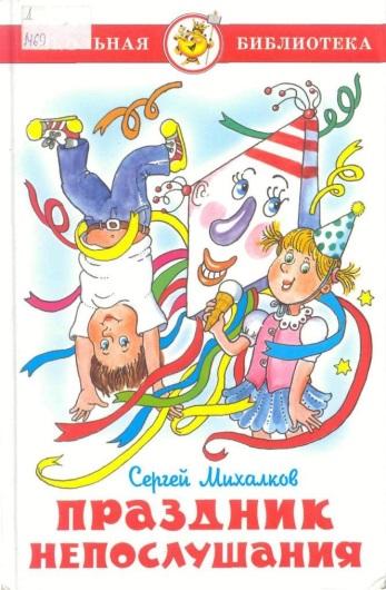 Михалков С.В. Mihalkov S.V. - лучшие книги писателя, фото и …