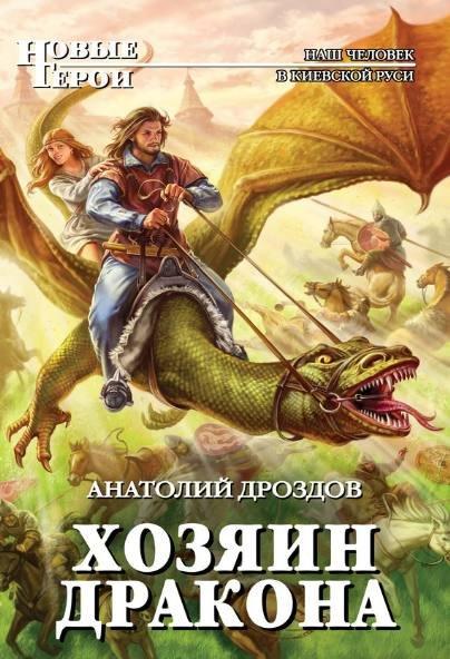 Скачать книгу Сборник произведений А. Дроздова (17 книг) бесплатно