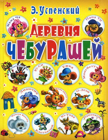 Эдуард Успенский - писатель - все книги - персоны на Имхонете